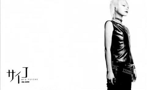 MPD-Psycho Cosplay 011_0001