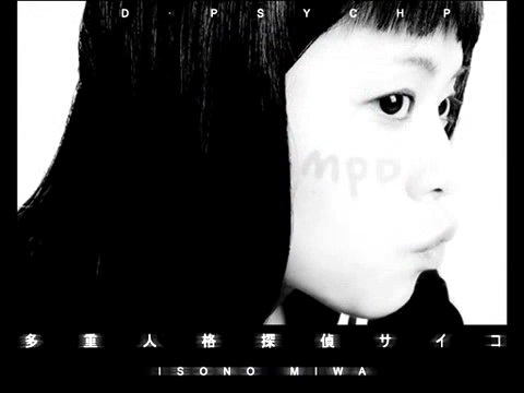 MPD-Psycho Cosplay 017_0037