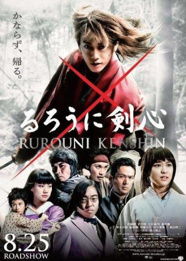 New Rurouni Kenshin Live Action Poster