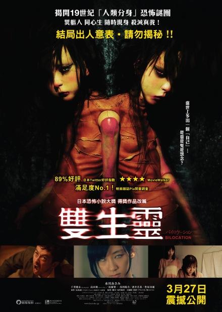 Bilocation-Poster